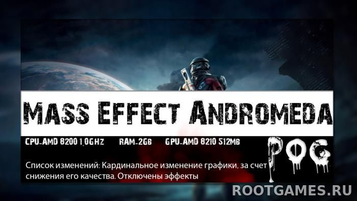 Mass Effect Andromeda для слабых PC
